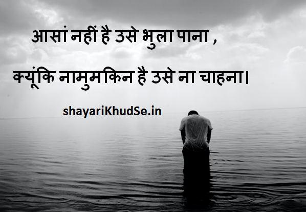 Breakup Hindi Shayari images, Breakup Hindi Shayari pic