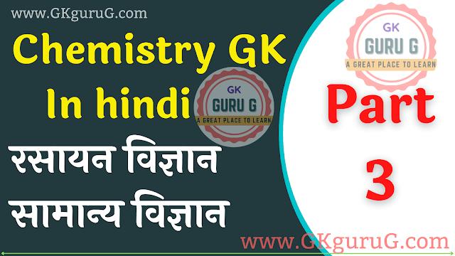 Chemistry Question Answer In Hindi Part 3 | रसायन विज्ञान महत्वपूर्ण प्रश्न एवं उत्तर