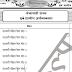 MP Patwari Practice Set Paper E-Book Hindi PDF Download