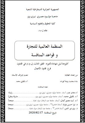 أطروحة دكتوراه: المنظمة العالمية للتجارة وقواعد المنافسة PDF