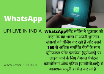 WhatsApp  PAY Goes Live on UPI in india