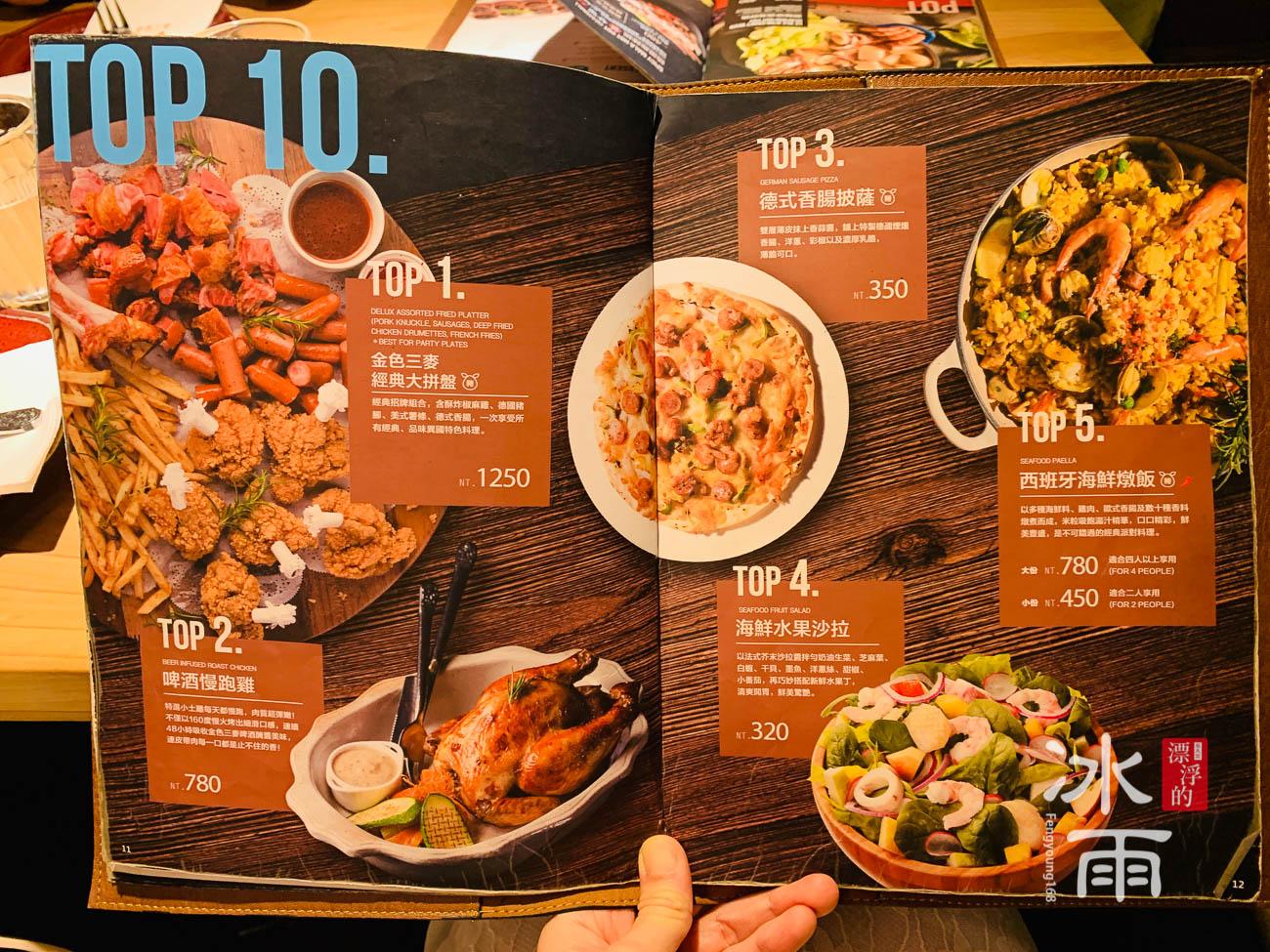 金色三麥大遠百店菜單 5 TOP10,最多人點的餐點,也就是招牌啦!