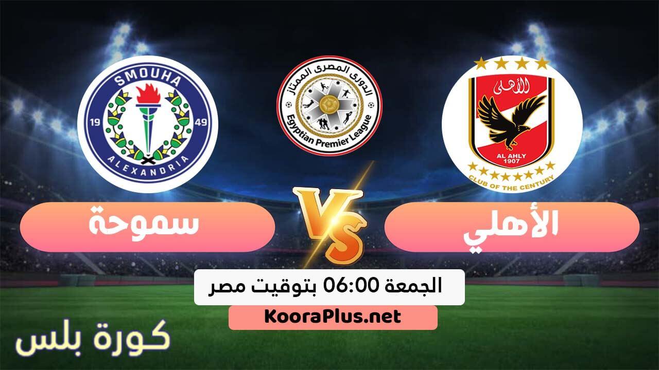 مشاهدة مباراة الأهلي وسموحة بث مباشر اليوم 24-07-2020 مباراة ودية