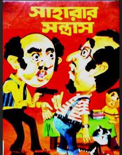 সাহারায় সন্ত্রাস - সৈয়দ মুস্তাফা সিরাজ Saharay Santras by Syed Mustafa Siraj online