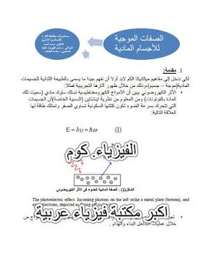 الطبيعة الموجية للجسيم pdf