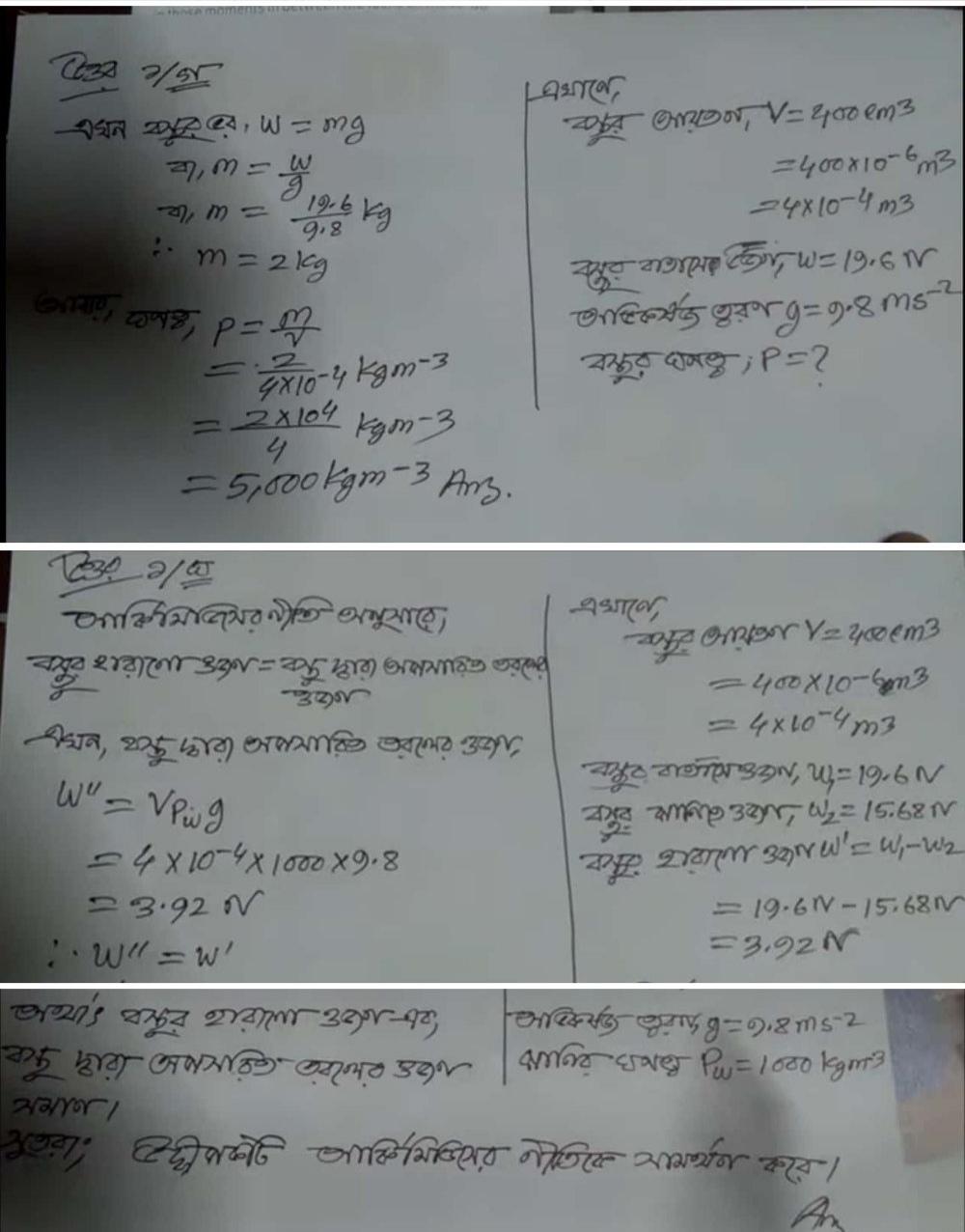 ভোকেশনাল নবম/৯ম শ্রেণীর পদার্থ বিজ্ঞান এসাইনমেন্ট সমাধান (৫ম সপ্তাহ)   Vocational Assignment Solution Physics Class 9