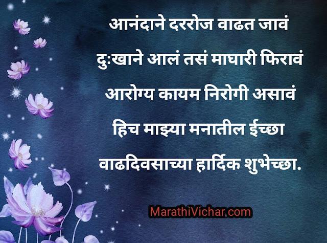 happy birthday wish for best friend in marathi