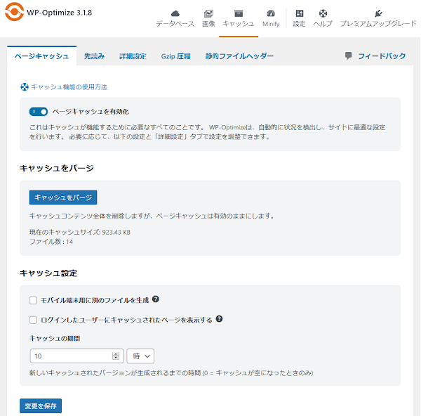WP-Optimize ページキャッシュ設定