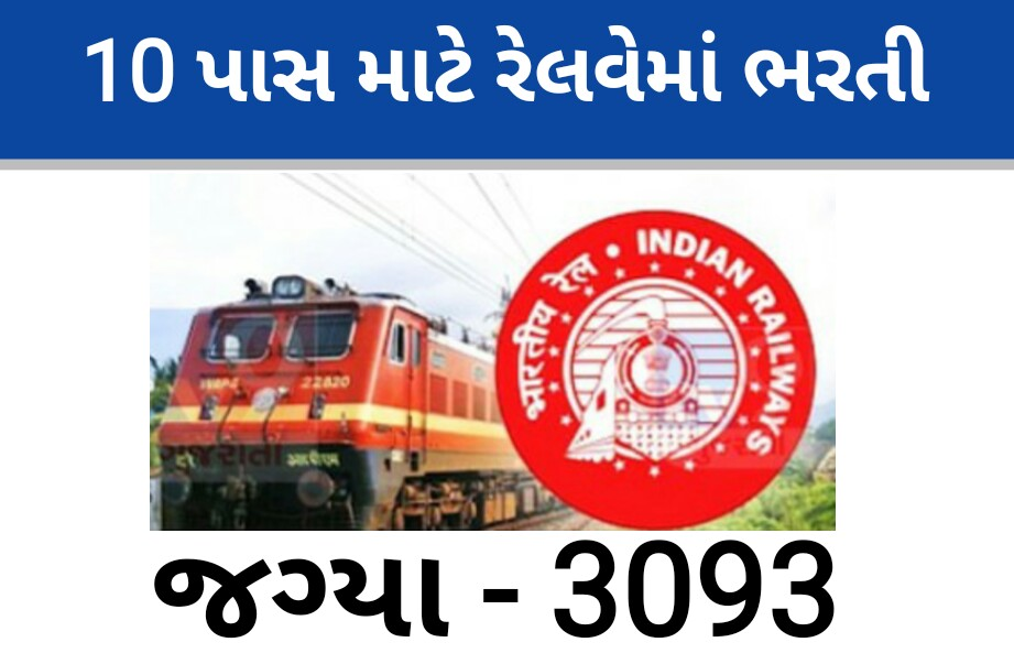 RRC Northern Railway Recruitment 2021 | Apply For 3093 Apprentice Posts,