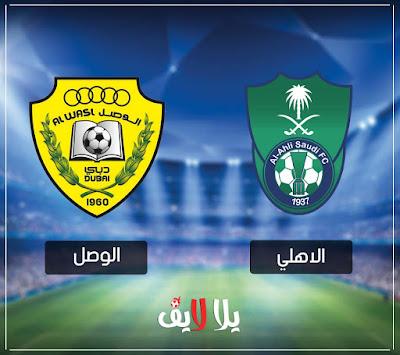 رابط بث حي مشاهدة مباراة الاهلي والوصل مباشر بدون تقطيع اونلاين في البطولة العربية