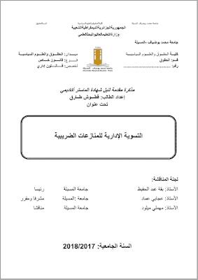 مذكرة ماستر: التسوية الإدارية للمنازعات الضريبية PDF