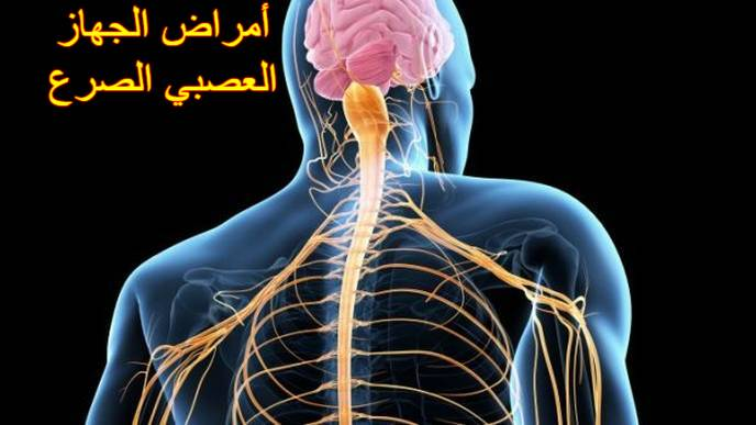 أمراض الجهاز العصبي الصرع