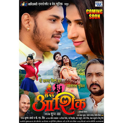 Main Tera Aashiq Bhojpuri Movie 2019 - Ankush Raja Bhojpuri Film Download