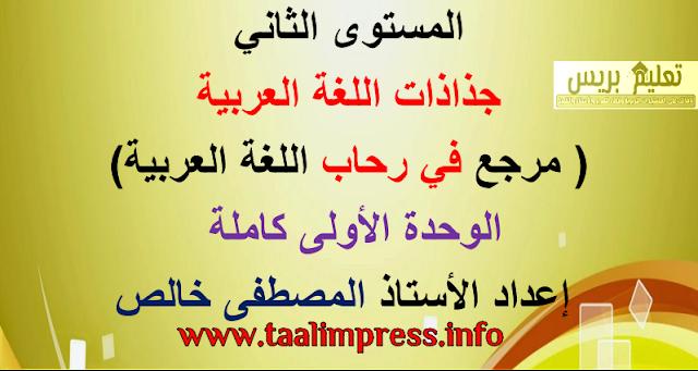 جذاذات الوحدة الأولى كاملة في رحاب اللغة العربية للمستوى الثاني ابتدائي بصيغة معدلة