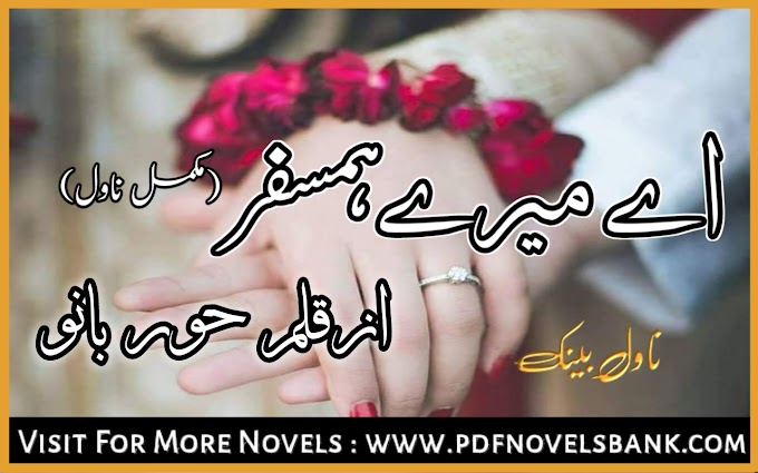 Ay Mere Humsafar Novel by Hoor Bano Complete Pdf Download