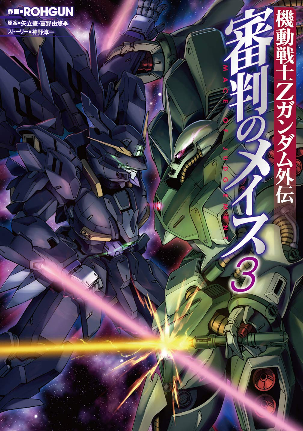 Mobile Suit Gundam Side Story: Mace of Judgement vol. 3 - Gundam Kits Collection News and Reviews