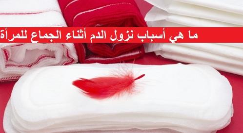 ما هي أسباب نزول الدم أثناء الجماع للمرأة؟