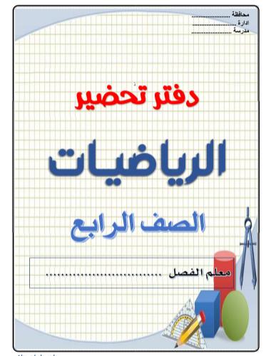 دفتر تحضير الرياضيات للصف الرابع الابتدائي 2022 pdf