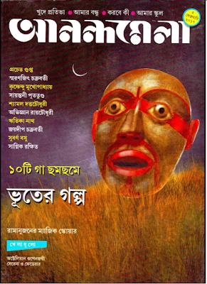 Anandamela Magazine 05 February 2017
