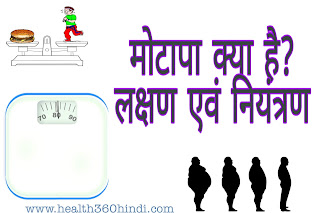 Obesity in Hindi