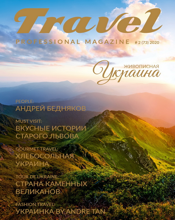 Travel Professional Magazine # 2 (73) 2020