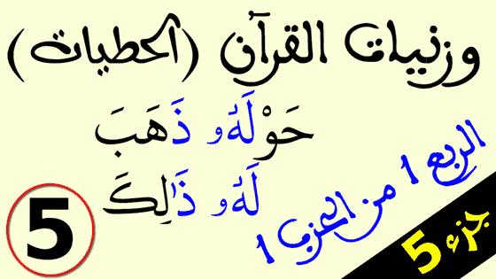 حطيات ربع (الحمد) - جزء 5