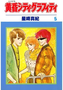 黄昏シティグラフィティ 第01-05巻