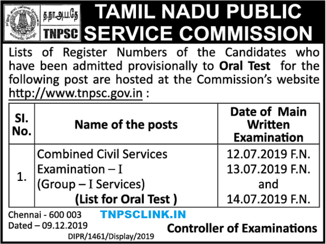 TNPSC Group-I Services - MWE Results - List for OT