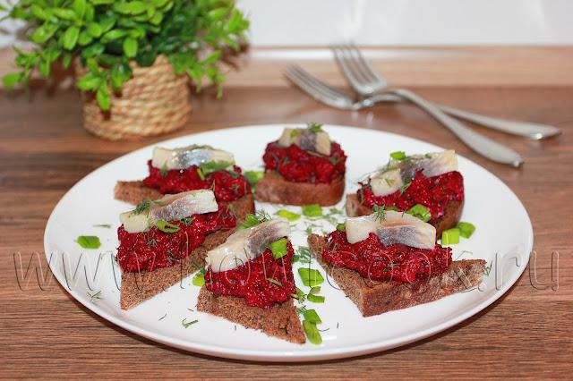 рецепт бутербродов со свеклой и сельдью