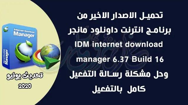 تحميل وتفعيل برنامج دونلود مانجر Internet Download Manager IDM 6.37 Build 16