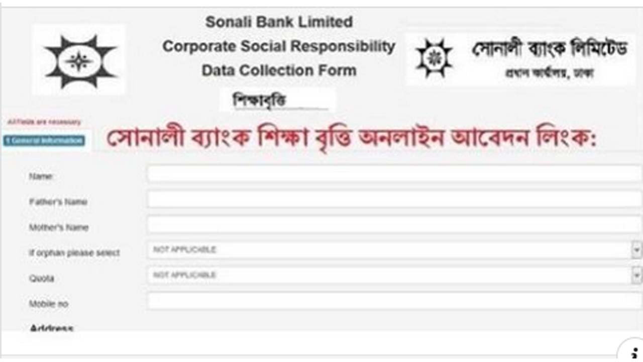 Sonali Bank Education Stipend