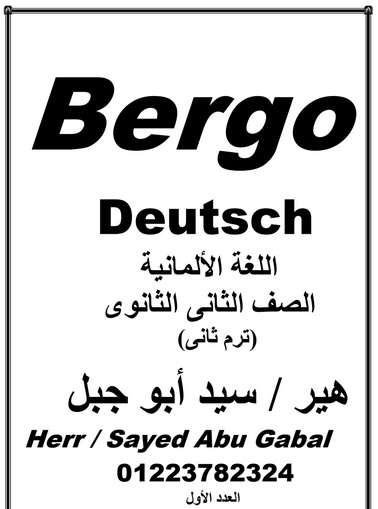 مذكرة اللغة الالمانية للصف الثانى الثانوى ترم ثانى 2020 هير / سيد أبو جبل