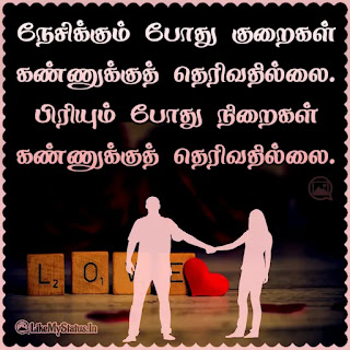Brake up tamil quote