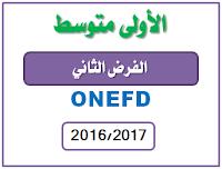 الفرض الثاني للسنة الاولى متوسط 2016-2017 بالمراسلة