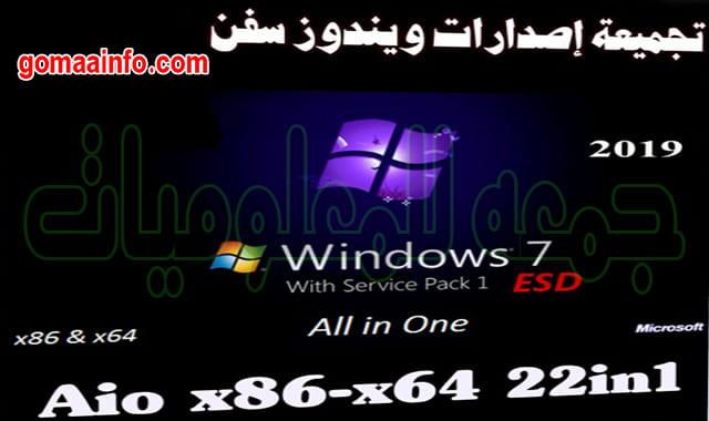 أقوي تجميعة لإصدارات ويندوز سفن  Windows 7 Aio x86-x64 22in1  ديسمبر 2019
