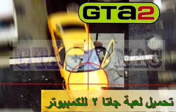 تحميل لعبة جاتا GTA 2 للكمبيوتر برابط مباشر ميديا فاير