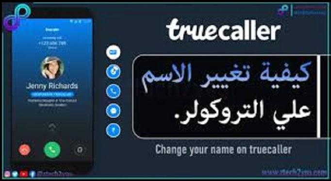 كيف تغير اسمك علي تروكولر Truecaller بواسطة الهاتف