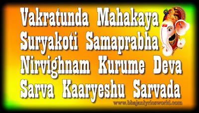Vakratunda Mahakaya Suryakoti Samaprabha - Ganapathi Sloka