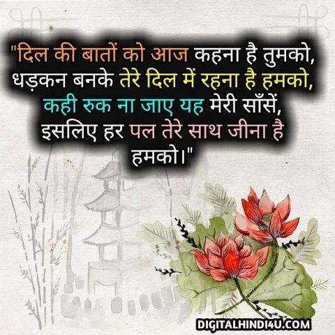 shayari love sms in hindi