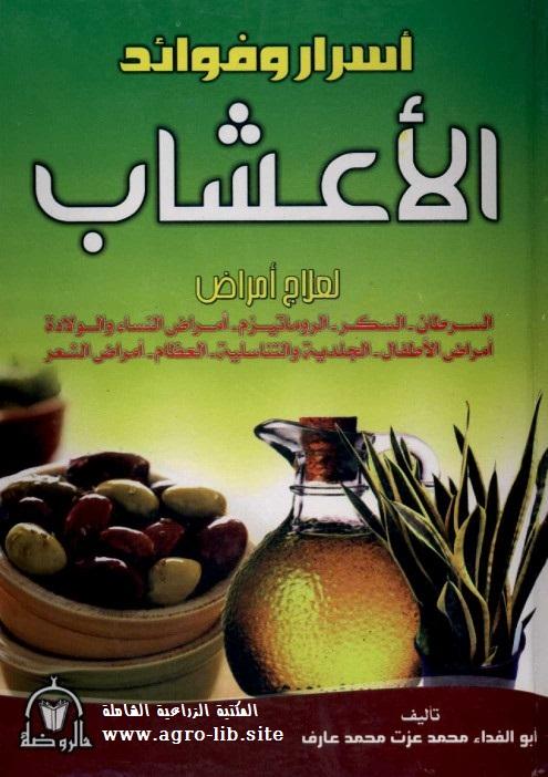 كتاب : أسرار وفوائد الأعشاب
