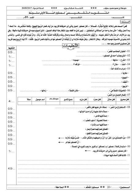 تقويم تشخيصي في مادة اللغة العربية السنة اولى متوسط الجيل الثاني