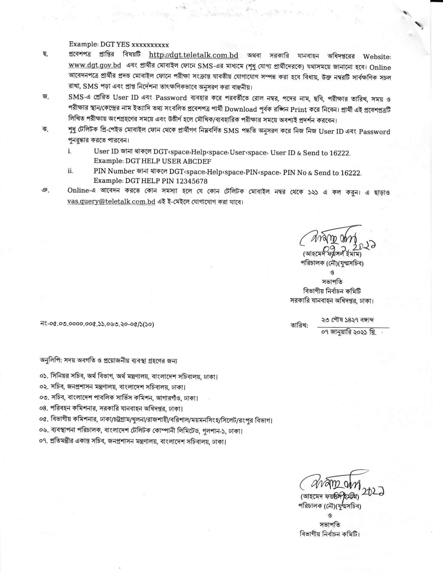 Public Administration Job Circular 2021