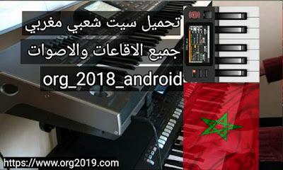 تحميل جميع السيتات المغربية،تحميل سيت شعبي مغريبي جديد تنزيل اصوات مغربية تحميل إقاعات شعبية
