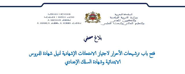 بلاغ : فتح باب ترشيحات الأحرار لاجتياز الامتحانات الإشهادية لنيل شهادة الدروس الابتدائية وشهادة السلك الإعدادي