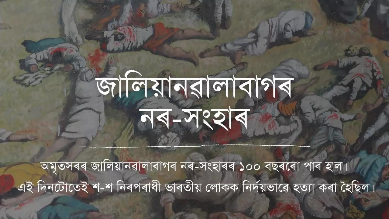 জালিয়ানৱালাবাগৰ নৰ-সংহাৰ - Jallianwala Bagh Massacre [ in Assamese ]