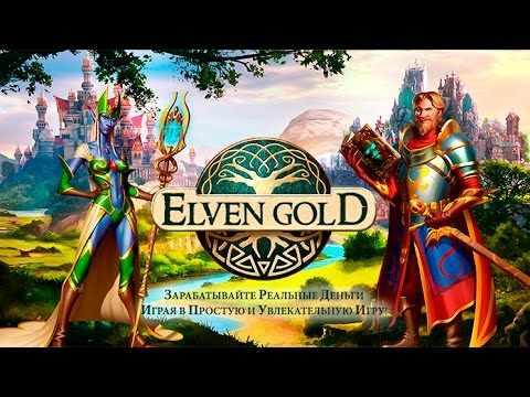 Экономическая игра Elven Gold