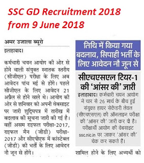 SSC GD Constable Recruitment 2018, SSC GD 2011, 2017 Latest News