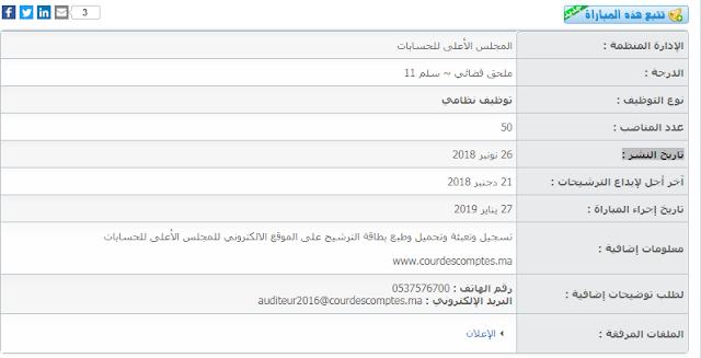مباراة لتوظيف ملحق قضائي ~ سلم 11 (50 منصب) بالمجلس الأعلى للحسابات