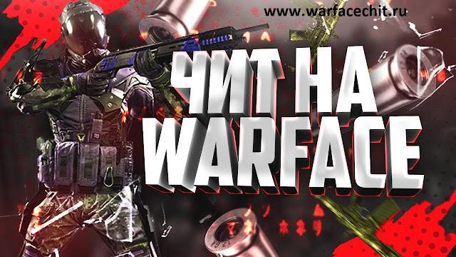 BX, Чит WH для WarFace