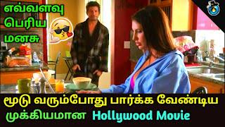 மூடு வரும்போது பார்க்கவேண்டிய Hollywood Movie | Review in Tamil | Mr. Vendakka